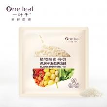 一叶子植物酵素·多效弹润平滑柔肤面膜25ml/片*5