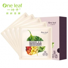 一叶子植物酵素·多效清颜净肤炭黑面膜25ml/片*5