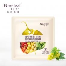 一叶子植物酵素·多效细致嫩滑净透面膜25ml/片*5