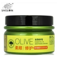 章华300ml橄榄柔顺发膜(染烫修护型) 40瓶