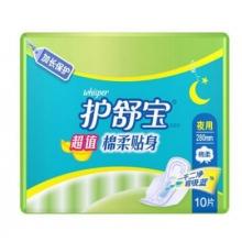护舒宝超值棉柔贴身夜用卫生巾10片  24包