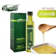 道心园有机山茶油 纯正有机茶籽油植物油烘焙食用油250ml广西特产 产地直发